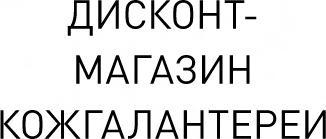 Дисконт магазин кожгалантереи