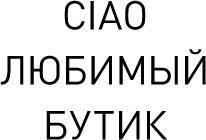 CIAO любимый бутик